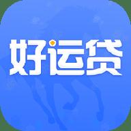 好运贷app下载|好运贷借贷手机下载|好运贷安卓版下载V1.0.5