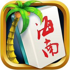 海南麻将 V1.1 苹果版