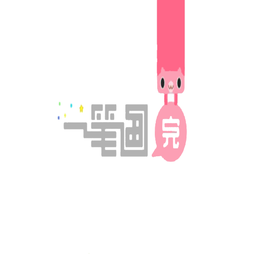 抖音游戏一笔画完游戏下载|抖音一笔画完手游最新安卓版V1.0.2下载