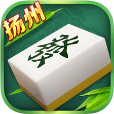 扬州麻将 V1.1.0 苹果版
