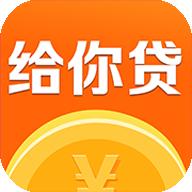 给你贷app下载|给你贷借贷手机下载|给你贷安卓版下载V1.0.0