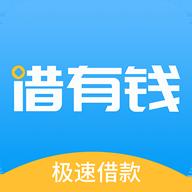 借有钱贷款app下载|借有钱贷款安卓版下载V3.0.0