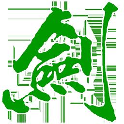 清雨剑挑码助手 V1.0 苹果版