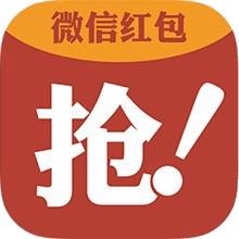 微信抢红包外挂 V1.0 安卓版