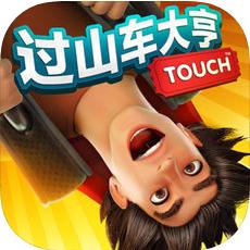 过山车大亨Touch V2.3.7 苹果版