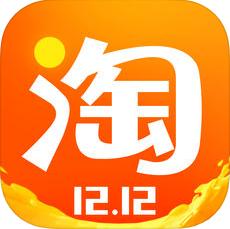 淘宝2019 V8.2.0 苹果版