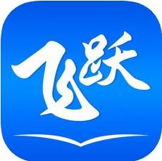 飞跃小说 V1.2 苹果版