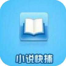 小说快捕 V1.91 电脑版