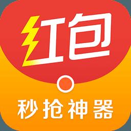 2019微信自动0秒抢红包挂 V1.0 安卓版