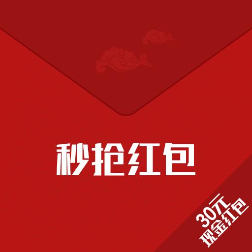 秒抢红包2019 V1.0.6 安卓版