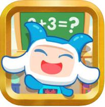 宝宝学算术 V1.0 苹果版