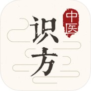 中医识方 V1.2.1 苹果版