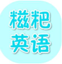 糍粑英语 V2.0.1 官方版