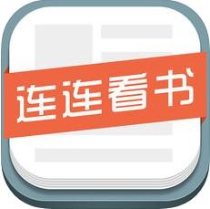 连连看书 V1.0 苹果版