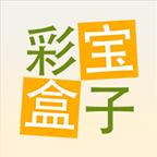 彩宝盒子 V2.0 安卓版