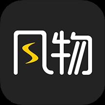 风物 V1.1.3 苹果版