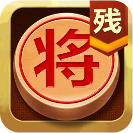 中国象棋残局大师 V3.3.6 安卓版