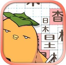 抖音汉字俄罗斯方块(テト字ス) V1.6 苹果版