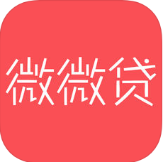 微微贷 V1.0.0 苹果版