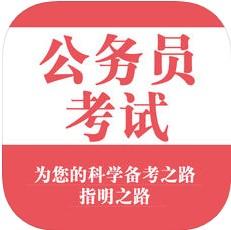 公考宝典 V1.0 苹果版