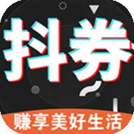 抖券 V0.0.6 安卓版