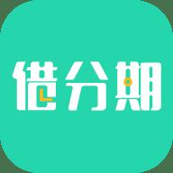借分期 V2.3.0 安卓版