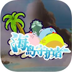 海岛守护者 V1.0 苹果版