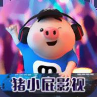 猪小屁影视 V0.1.1 安卓版