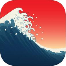浮世绘冲浪 V1.4 苹果版