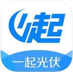 一起光伏 V3.0.1 苹果版