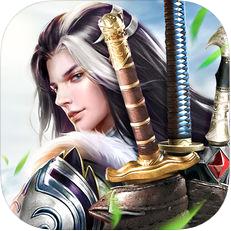 天玄寒月剑 V1.0 苹果版