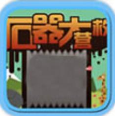 石器大营救之野人部落 V1.0 安卓版