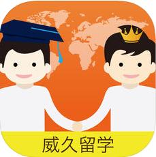 威久留学 V1.6.3 苹果版