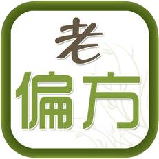 中医偏方百科全书 V1.9 苹果版