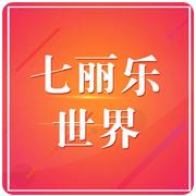 七丽乐世界 V1.1 安卓版