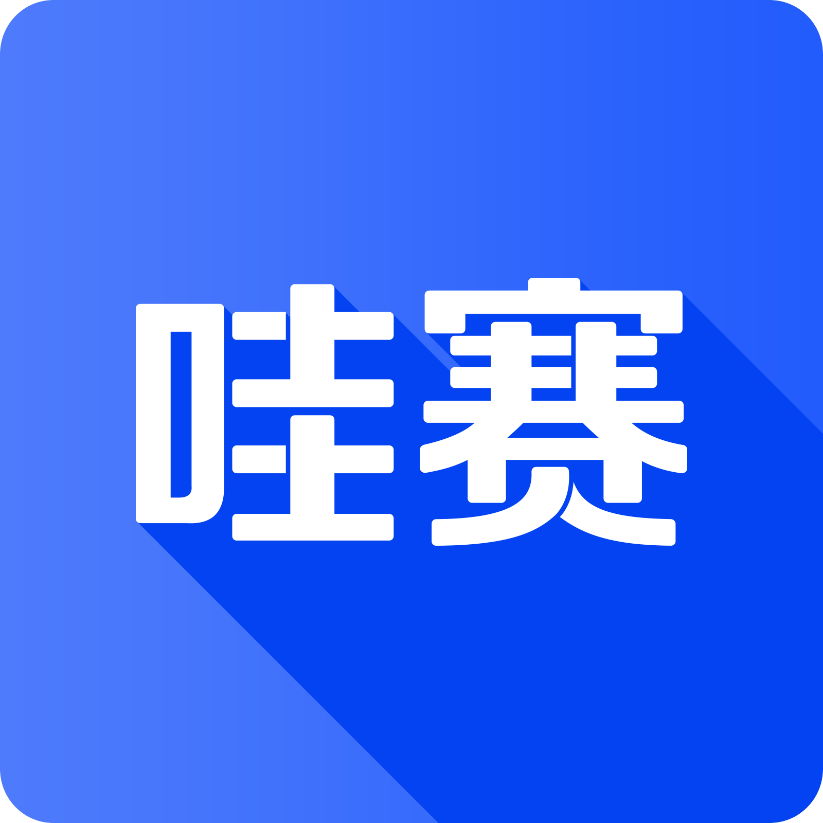 哇赛运动 V1.0.0 安卓版