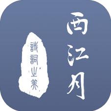 西江月 V2.0.2 苹果版
