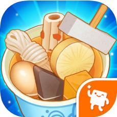 关东煮大厨 V1.3.0 苹果版