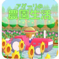 Auguri的农园生活(Nouen2) V1.2 安卓版