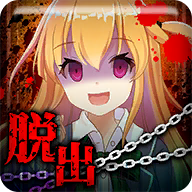 逃脱游戏:远离病娇 V1.01 安卓版