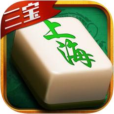 三宝上海麻将 V3.0 苹果版