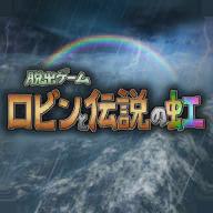 逃脱游戏:罗宾与传说之虹 V1.0.1 安卓版