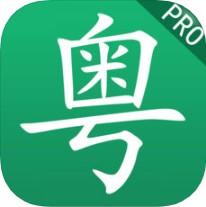学粤语Pro V1.9.2 苹果版