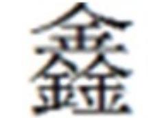 小阿鑫快手协议软件 V1.0.1 官方版