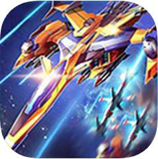 无限战机 V1.0 苹果版