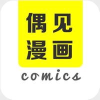 偶见漫画 V1.0.0 安卓版