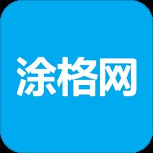 涂格网 V5.5.9 苹果版
