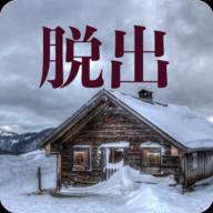 逃离山上的小屋 V1.1 安卓版
