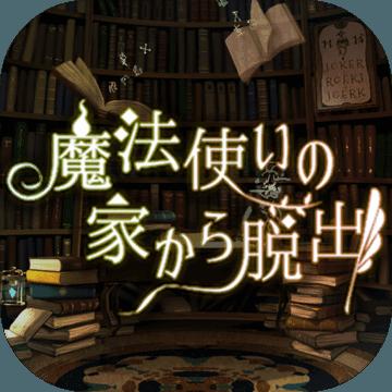 逃脱魔法师之家 V1.0.3 安卓版
