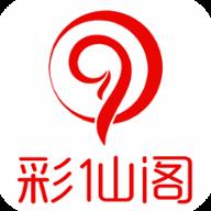 彩仙阁 V1.2.4 安卓版
